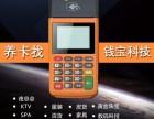 深圳拉卡拉pos机办理个人手机pos机免费送