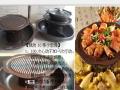 烤涮一体多味锅