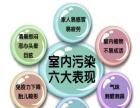 秦皇岛绿盾科技开发(室内空气检测、治理)