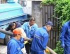 武汉沌口开发区清洗管道、管道疏通、污水池淤泥清理