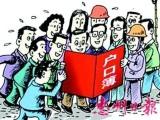 惠州入户流程市辖区居住就业入户
