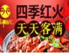 福顺虎马店羊肉加盟