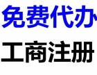 资讯:天津中心商务区申请注册工商条件