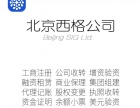 我公司长期高价**北京公司户车牌及车摇号咨询公司