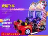 疾速飞车 新款赛车游戏机 投币赛车游戏机 儿童电玩赛车游戏机