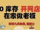 【淘宝+微商】专业扶持新手开网店,包教包会,包货