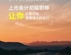 杭州下沙初级会计考证 下沙初级会计实务培训