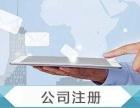 南京公司注册代办注册新公司注册分公司成立子公司 个体户注册