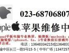 重庆苹果iPhone6s 6p手机屏幕碎了更换外屏玻璃屏