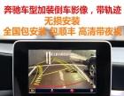 华龙奔驰改装升级批发一键启动手机启动