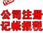 南通崇川区财务咨询代理记账注册公司报税找哪家