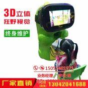 苏州幻影星空VR设备龙星人儿童设备体验店畅销产品厂家直销