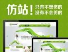 南京做网站最低只需800元,包含域名空间,正规备案