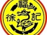 徐福记零食店加盟条件