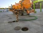 汉沽区盐场疏通下水管道,专业高压清洗管道淤泥