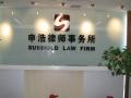 上海律师免费咨询 离婚 交通 房产纠纷 法务 刑事