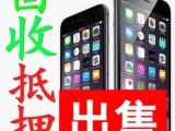 合肥手机出售回收抵押 苹果手机回收出售抵押均可