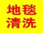 宝山区通河新村保洁公司 专业装潢好开荒保洁 地毯清洗