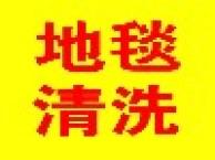 闵行区吴泾保洁公司 专业各种地毯清洗公司 办公楼地毯清洗