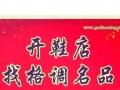 华北最高端女鞋经营模式格调名品