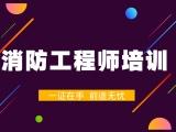 上海2020年消防工程师考证培训,不同班型满足不同需求的你