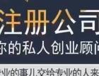宁波安诚12年老牌专业工商注册 代理记账 验资注销