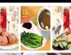 广州特色中餐连锁加盟-最正宗的中餐