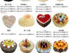 预定31姑苏州好利来蛋糕店生日速递快配送吴中沧浪金阊工业园区