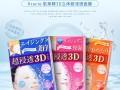 临沂日本化妆品招微商代理 芳珂纳米卸妆油一件代发