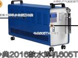 水焊机 今典水焊机605TH 今典氢氧水焊机605TH