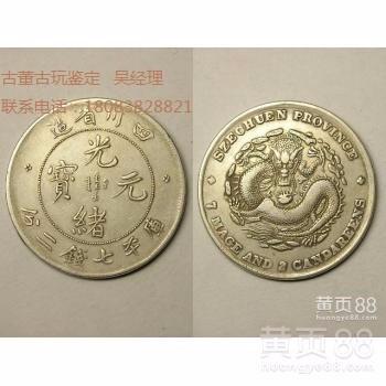 玉溪古董古玩古钱币哪里可以鉴定出手