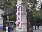 北京地区自考本科可以选择云南大学 价格低毕业快考试简单