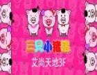 三只小猪猪烤肉 诚邀加盟
