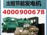 东山柴油发电机组出租