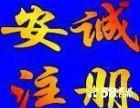 洞庭湖路提供地址办建筑公司刻章王琛申请进出口经营权省心