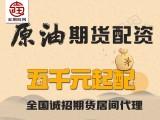 鄭州商品期貨配資-300元起配低手續費實盤操作-免息正規配資