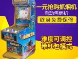 一元抢购豪华抓烟机 电玩设备投币游戏机大