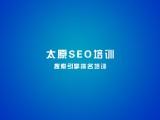 太原SEO培训认证班