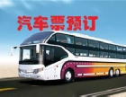 贵阳到台州直达的汽车客车票价查询一卧铺大巴时刻要坐多久汽车