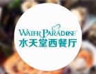 水天堂西餐厅加盟费需要多少钱