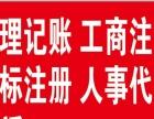 淄博智欣财税服务