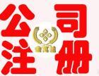 金万诚-三亚公司注册 提供地址 密钥 做账 网站打包服务