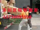 永川程馨搬家提供箱式货车,小面 金杯等搬家车辆长短途货车出租