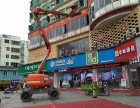 广州从化太平镇曲臂式高空车租赁,18米电动曲臂高空车租赁
