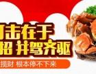 盖式蟹煲加盟费用多少