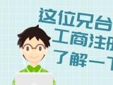 广源代办北三县 北京 工商注册 代理记账 可提供地址