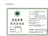 转海南的废物经营许可证 收海南物资回收许可证