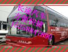 广州到芜湖的客车 时刻表15258847890 票价多少 几