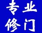 上海黄浦修门-专业自动门维修-玻璃感应门维修-电动门维修保养