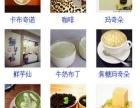 泡椒凤爪培训日本寿司加盟黄焖鸡米饭培训可免费重新
